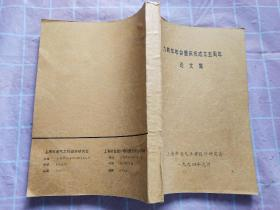 九四年年会暨庆祝成立五周年论文集【实物拍摄图片】