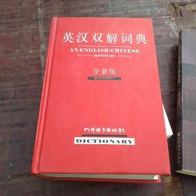 英汉双解词典(全新版)正版书