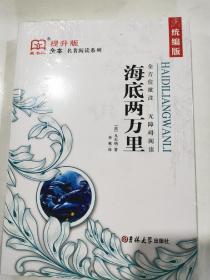 藏书阁全本名著阅读系列    海底两万里(修订版)