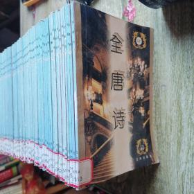 全唐诗,总目录加1一65共66册