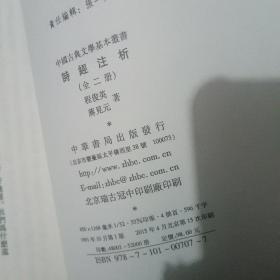 詩經注析(全二冊)