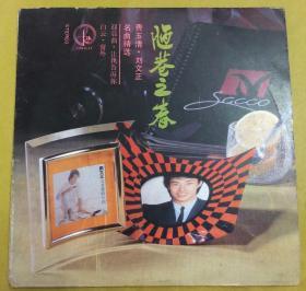 黑胶老唱片【 陋巷之春   费玉清 · 刘文正  名曲精选 】1片2面