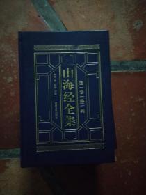 山海经全集(全四册)