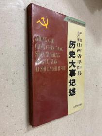 中国共产党山西省平陆县历史大事记述1933-1949