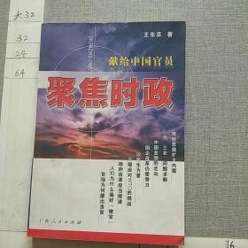 聚焦时政:献给中国官员