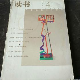 读书2001.4