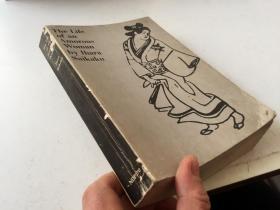 井原西鹤  作品【好色一代女】  多插图 英文原版1963年