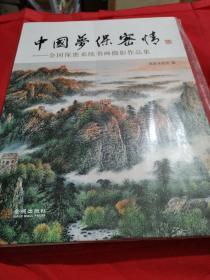 中国梦 保密情 : 全国保密系统书画摄影作品集