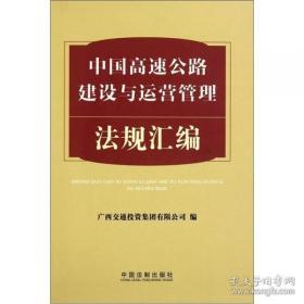 中国高速公路建设与运营管理法规汇编(附光盘)