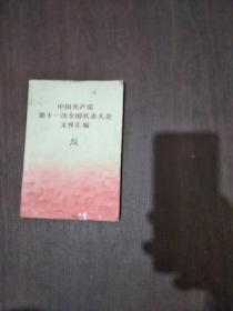 中国共产党第十一次全国代表大会文件 汇编
