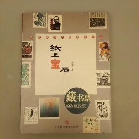 纸上宝石:藏书票的收藏鉴赏   未翻阅正版   2020.12.27