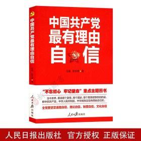 正版现货 中国共产党最有理由自信  党要坚定道路自信、理论自信、制度自信、文化自信
