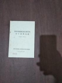 杨洪奎教授谈民事审判若干疑难问题