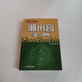 潮州音字典。