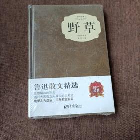 野草(精装插图典藏本,带塑封,时代经典)