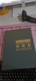 北京百科全书 西城卷
