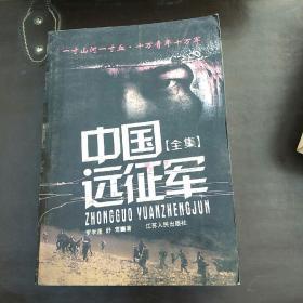 中国远佂军全集