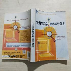 全景探秘游戏设计艺术