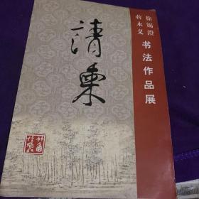 徐锡澄 蒋永义 书法作品展 请柬 江苏省书法家协会房1区