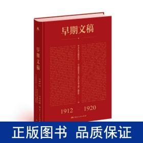 早期文稿 毛泽东思想  新华正版