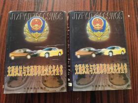交通执法与交通肇事查处实务全书(上下2册)