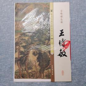 历代名画宣纸高清大图(清)·王时敏:云峰树色图