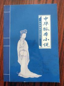 中华孤本小说   (1-4)