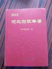 河北经济年鉴2015