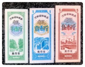 河南省粗粮券(焦作市)1980全3枚~无水印