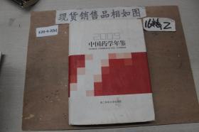 中国药学年鉴2009