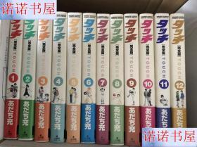 1刷 带书腰 タッチ 完全版 棒球英豪 Touch 完全版 安达充 全12卷