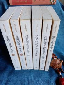 余英时作品系列5种6册:《方以智晚节考》《朱熹的历史世界.(上下册)》《文史传统与文化重建》《现代危机与思想人物》《现代儒学的回顾与展望》 合售可单套购买
