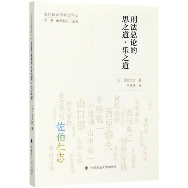 刑法总论的思之道•乐之道(当代日本刑事法译丛)