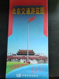 2013北京交通游览图