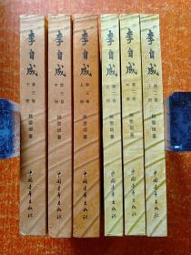 《李自成》第二卷·上中下册、3册合售【注意:第三卷上中下册已售】