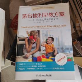 蒙台梭利早教方案:0-3岁感官系统训练全书