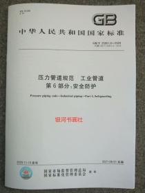 GB/T 20801.6-2020 压力管道规范 工业管道 第6部分:安全防护