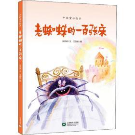 老蜘蛛的一百张床 绘本 安武林