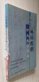 外科疾病针灸处方手册