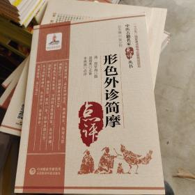 形色外诊简摩(中医古籍名家点评丛书)