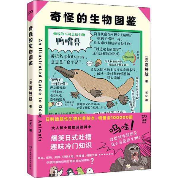 奇怪的生物图鉴(日韩话题性科普绘本,俘获地球上全人类的心)【浦睿文化出品】