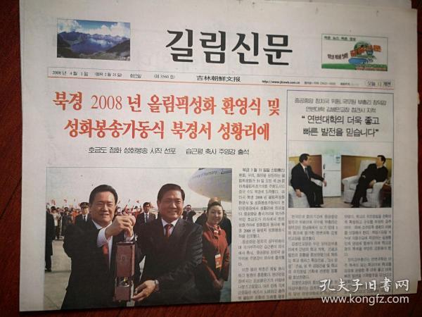 吉林朝鲜文报(朝鲜文)2008年4月1日,迎接奥运圣火到京,