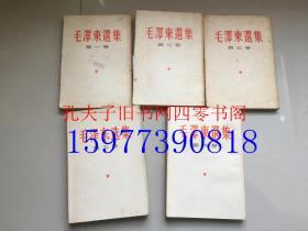 毛泽东选集 全五卷 其中1-4繁体版