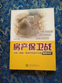 房产保卫战:恋爱、离婚、继承中的房产分割案例评析