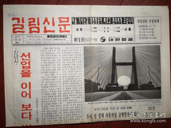 吉林朝鲜文报(朝鲜文)2003年1月1日,元旦祝词,图片新闻