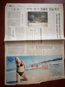 朝鲜日报(韩文)1997年6月5日(单张不全),泳衣美女广告
