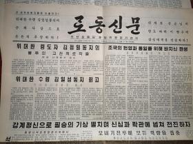 劳动新闻(原版朝鲜文报纸)2000年5月27日,