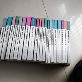 (中国刑案侦、诉、辩、审办案通)办案一本通全套24本,差4本,20本合售