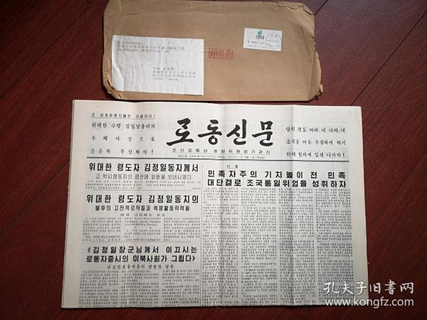 劳动新闻(原版朝鲜文报纸)2001年3月1日(附朝鲜驻华大使馆实寄封一枚,邮戳清晰,少见),有第一代领袖夫妇像