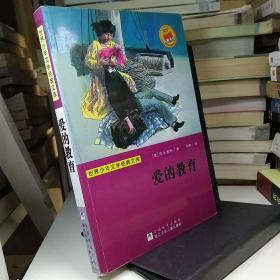 世界少年文学经典文库:爱的教育